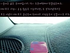 [매뉴얼] 스포넷 대쉬보드커버