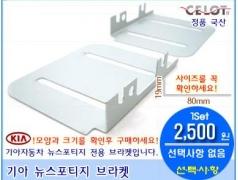 [다이정보] 뉴스포티지 전용 오디오 브라켓 소개
